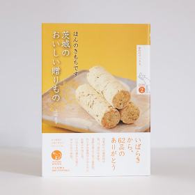 okurimono-main01