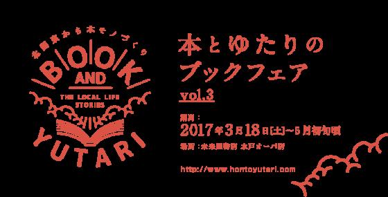 hontoyutarifair03_banner-01
