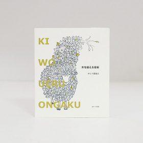 kiwoueru_01