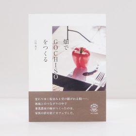 hatake_no_gochiso_01