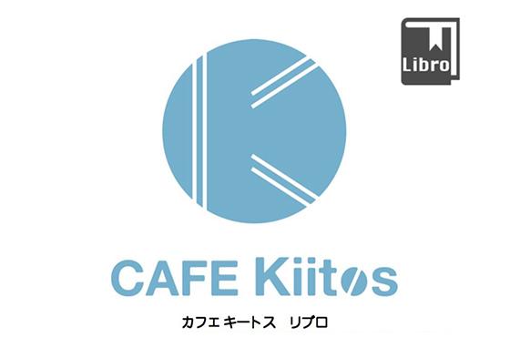 cafekiitos_libro_logo